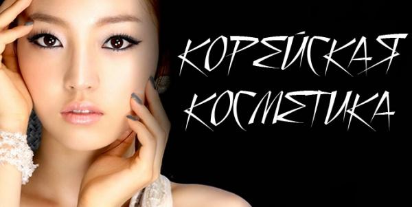 Картинки по запросу косметика из кореи